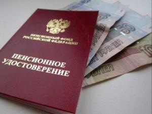 Источник фото - pensia-expert.ru