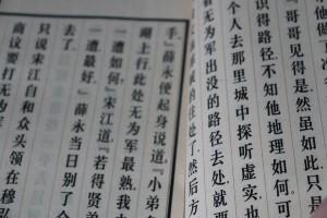 china-2542622_960_720